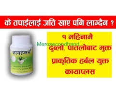 Kayaplus Weight Gain Ayurved Powder