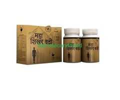 Maha Shikhar Vati An Ayurvedic Dietry Supplement 90+90=180 Tab